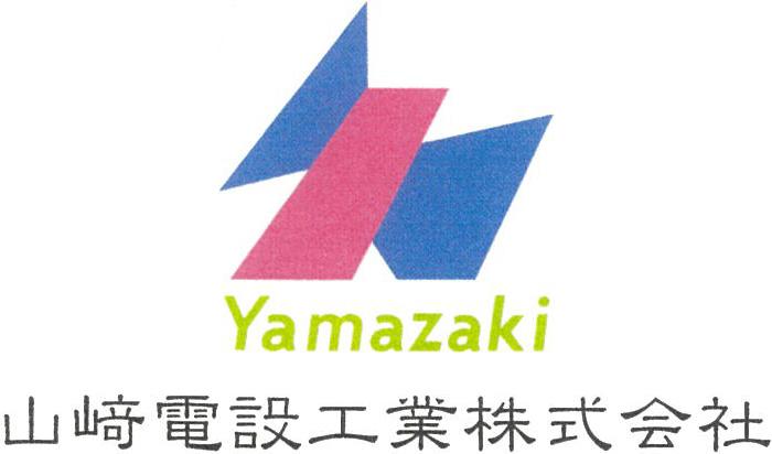山﨑電設工業株式会社